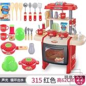 家家酒玩具 兒童廚房料理玩具套裝仿真廚具煮飯【時尚大衣櫥】