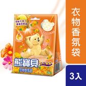 熊寶貝衣物香氛袋活力果香 7g*3入
