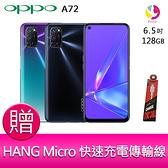 分期0利率 OPPO A72 (4G/128G)八核心6.5 吋四鏡頭智慧型手機 贈『快速充電傳輸線*1』