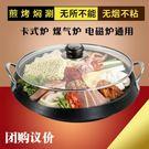 韓式無煙不粘烤盤電磁爐烤肉鍋卡式爐專用鍋...