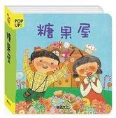 《【華碩文化】世界童話立體繪本書 → 糖果屋》厚紙書 遊戲書 繪本館 親子共讀 批發 團購