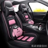 新款汽車坐墊四季通用卡通可愛女士座墊夏季座套全包圍女神座椅套 【快速出貨】