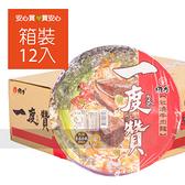 【一度贊】紅燒牛肉麵,12碗/箱