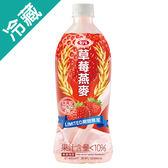 愛之味草莓燕麥880ML /瓶【愛買冷藏】
