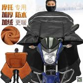 擋風被 跨騎彎梁電動摩托車擋風被冬季加絨加厚電瓶自行車防曬罩電車防風 MKS印象部落