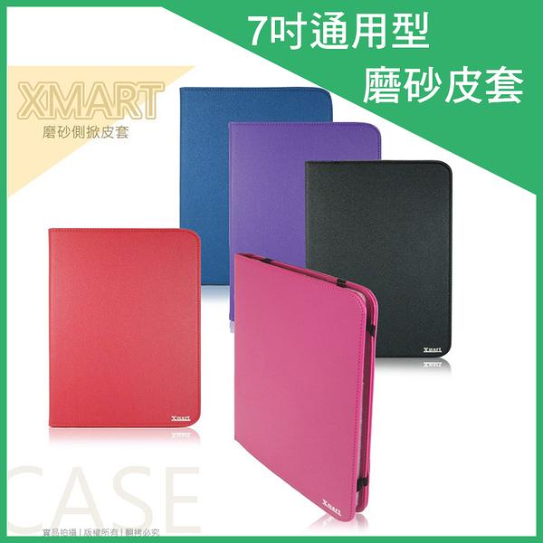 ★7吋 通用型 磨砂側掀皮套/平板皮套/保護套/Samsung Galaxy Tab P1000/Tab2 P3100/Tab 3 P3200/T2100/T2110