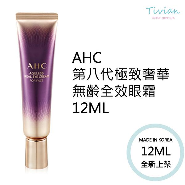 【韓國原裝】AHC 第八代 極致奢華全效眼霜 12ML 【Tivian 蒂唯恩美妝購物】