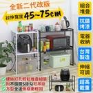 【居家cheaper】二代-組合式伸縮全鐵增高架1入組/廚房架/電器架/植栽架/鞋架/伸縮架/鐵架/堆疊架