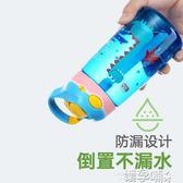 兒童水壺兒童水杯防漏吸管杯夏季男女小學生水壺可愛便攜塑料杯 嬡孕哺