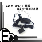 【EC數位】Canon LPE17 單眼假電池電源供應器760D 800D 750D X8i X9