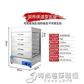 電熱蒸包子機保溫櫃商用蒸櫃玻璃蒸包櫃點心櫃糕點蒸箱燃氣蒸包爐