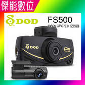 DOD FS500【贈64G+後視鏡扣環】1080p GPS 行車記錄器 前後行車紀錄器 保固兩年