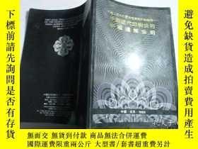 二手書博民逛書店罕見中華人民共和國法定貨幣印刷機構:中國近代印刷公司、中國造幣公
