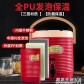 不銹鋼奶茶桶商用保溫桶豆漿桶13L15L20L冷熱雙層茶水桶奶茶店 WD 遇見生活