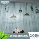 墻貼紙 墻紙自粘壁紙大學生宿舍寢室女孩PVC防水臥室溫馨學生貼紙10米【快速出貨】
