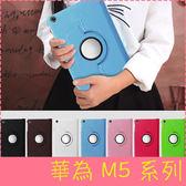 【萌萌噠】華為 HUAWEI MediaPad M5 (8.4)(10.8) 旋轉360度保護套 皮紋側翻皮套 多層支架 鬆緊帶 平板