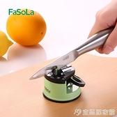 磨刀器 日本家用菜刀磨刀石廚房神器定角快速剪刀磨刀器多功能廚房小工具 宜品居家