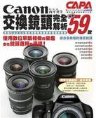 書Canon  鏡頭完全解析 59 款