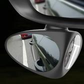 汽車前後輪盲區鏡下視鏡右前輪後視鏡小圓鏡反光倒車輔助鏡子盲點WD 晴天時尚館