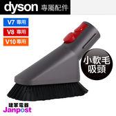 [建軍電器] 促銷免運全新現貨 100%原廠正品 Dyson V10 V8 V7專用小軟毛吸頭 Absolute Fluffy可參考