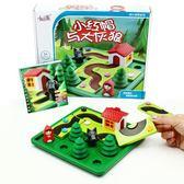 兒童玩具小乖蛋早教3-4-6邏輯思維訓練小紅帽與大灰狼益智親子桌游玩具   小時光生活館
