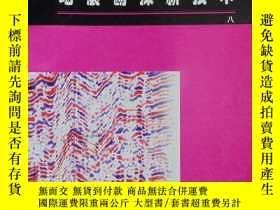 二手書博民逛書店罕見地震勘探新技術19576 中國石油天然氣總公司勘探局 石油工