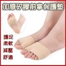 加厚螺紋斜口矽膠前掌墊 腳拇趾外翻矽膠保...