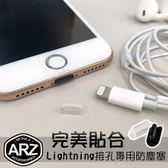 Lightning 專屬防塵塞 iPhone Xs Max XR i8 Plus iPhone 7 X 6s SE i7 i8 iPad 充電塞 傳輸孔防塵塞 防潮塞 ARZ