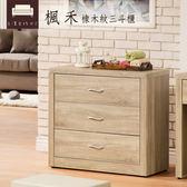 三斗櫃【UHO】楓禾-橡木紋2.7尺三斗櫃