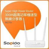 【台中平價鋪】全新 SAPIDO傻多 BR270N 300M 超高功率極速型無線寬頻分享器
