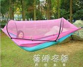 戶外吊床單人雙人降落傘布超輕透氣蚊帳網防側翻室內露營野外秋千  蓓娜衣都