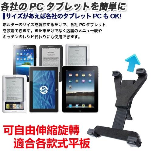 WayGO 700C ipad ipad5 mini 9.7 GOLIFE papago GoPad7 DVR Plus吸盤座吸盤支架吸盤車架安卓機加長式固定架
