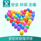 寶寶彩球玩具池海洋球兒童加厚塑料玩具球...