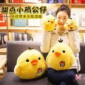 創意 浪漫禮品 超療癒系柔軟小雞抱枕新年節生日禮物 新年生日 618年中慶