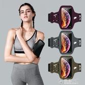 運動手機臂套跑步手機臂包男女通用手臂包臂袋手腕套綁帶健身裝備 雙十一全館免運
