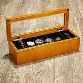 手表盒木質制玻璃天窗手表盒手串錬首飾品收納盒展示盒子 六表位 YXS辛瑞拉