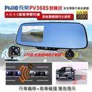 飛樂 Philo PV368S【贈16G 3孔】可旋轉鏡頭270度 4.3吋前後鏡頭安全預警高畫質行車紀錄器