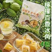 檸檬百香冰角4包免運組