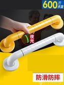 浴室不銹鋼扶手無障礙衛生間馬桶安全拉手殘疾人老人廁所防滑欄桿 LX