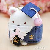 日本角落生物掛件墻角生物書包女生公仔鑰匙扣毛絨小掛件畢業禮 芊惠衣屋