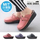 [Here Shoes]MIT台灣製 前2後4.5cm 百搭洞洞皮革楔型厚底魔鬼氈圓頭半包鞋 懶人鞋 穆勒鞋-AN539