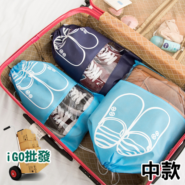 〈限今日-超取288免運〉 旅行束口透明鞋袋 收納袋 防塵袋 整理袋 防潮袋 中款【B00084-F】