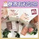 糖鼎 有料奶茶-原味黑糖/黑糖薑母(10...