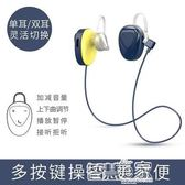 藍芽耳機 藍芽耳機迷你超小雙耳入耳耳塞式無線運動隱形開車超長待機【全館免運】
