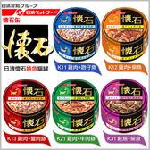 *KING WANG*【K31補貨中】【48罐組】日本Carat《日清新懷石貓罐》5種綜合口味-80g(隨機出貨)