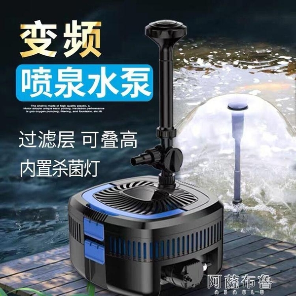 魚池過濾器 森森魚池過濾器室內外池塘假山噴泉泵小型魚池水循環系統過濾系統 MKS阿薩布魯
