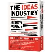 話語權的世紀角力:從TED、論壇到智庫,公共知識分子及意見領袖面對「思想產業」的