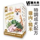 【贈1.5公斤】美國VF魏大夫.特調成犬配方(雞肉+糙米)7公斤