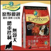 *KING WANG*【買就送超激爽涼墊*1】原野優越Earthborn《體重控制低敏無穀犬》28磅