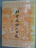 【書寶二手書T7/地理_HKK】社會風俗三百題_原價500